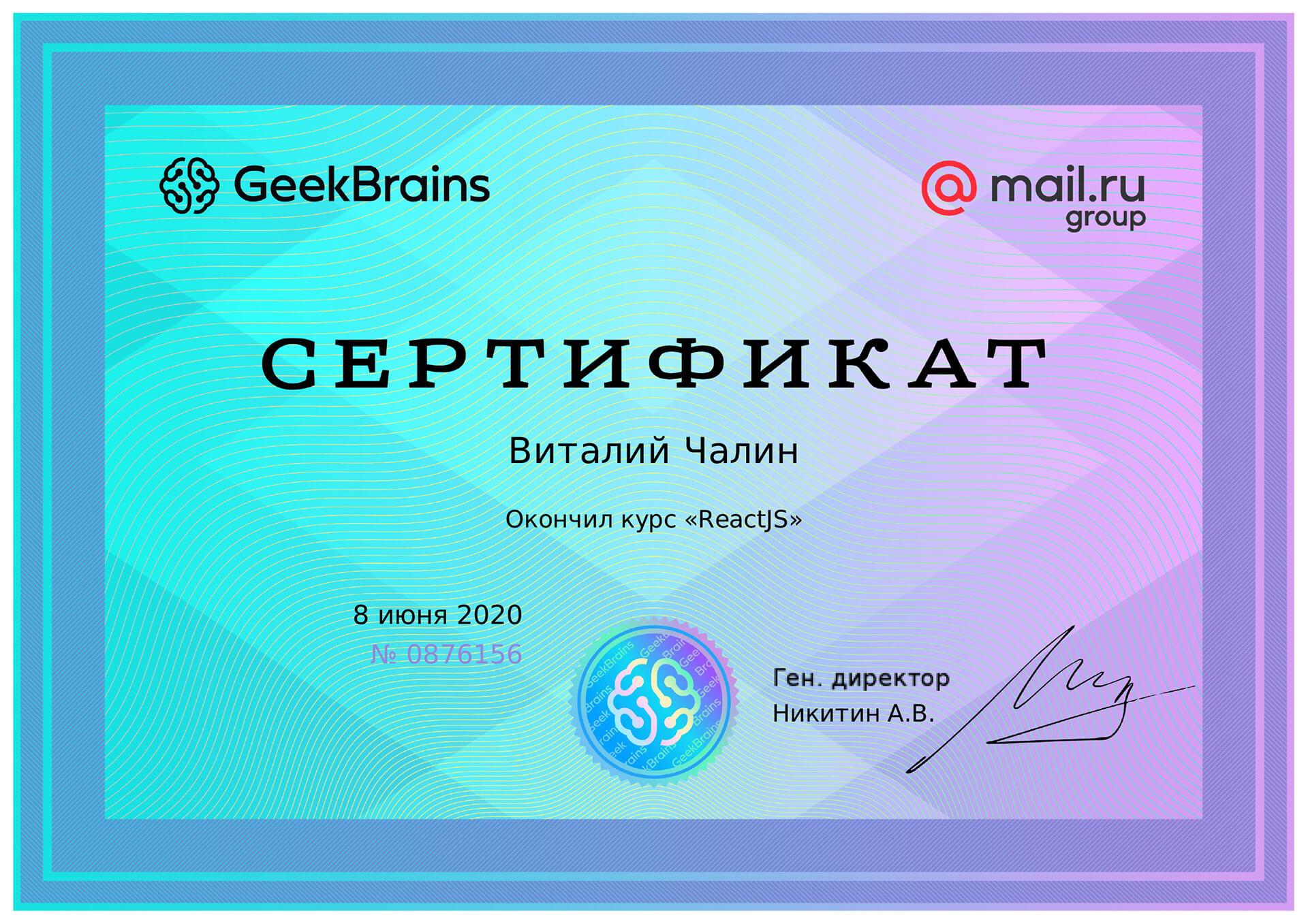 Geekbrains - ReactJS