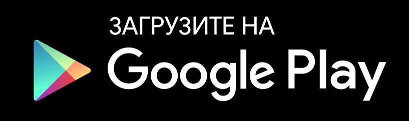 Загрузите в Google Play