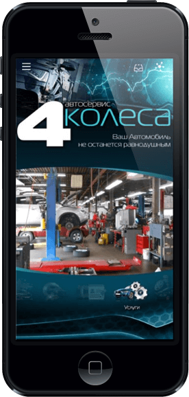 Мобильные приложения для Автосервиса, Автосалона, Дилера и Автопроката