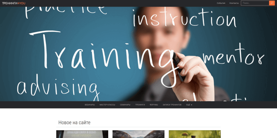 Информационный портал «Тренинги для тебя»