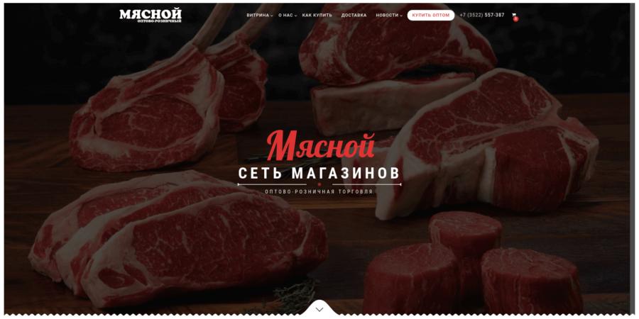 Интернет-магазин «Мясной»
