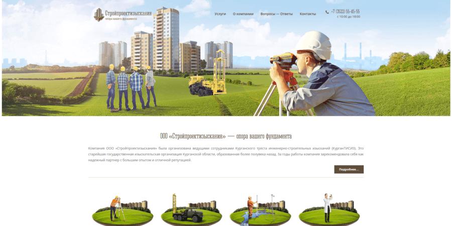 Сайт ООО «Стройпроектизыскания»
