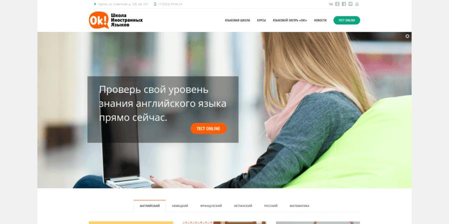 Сайт для школы иностранных языков «Ok!»