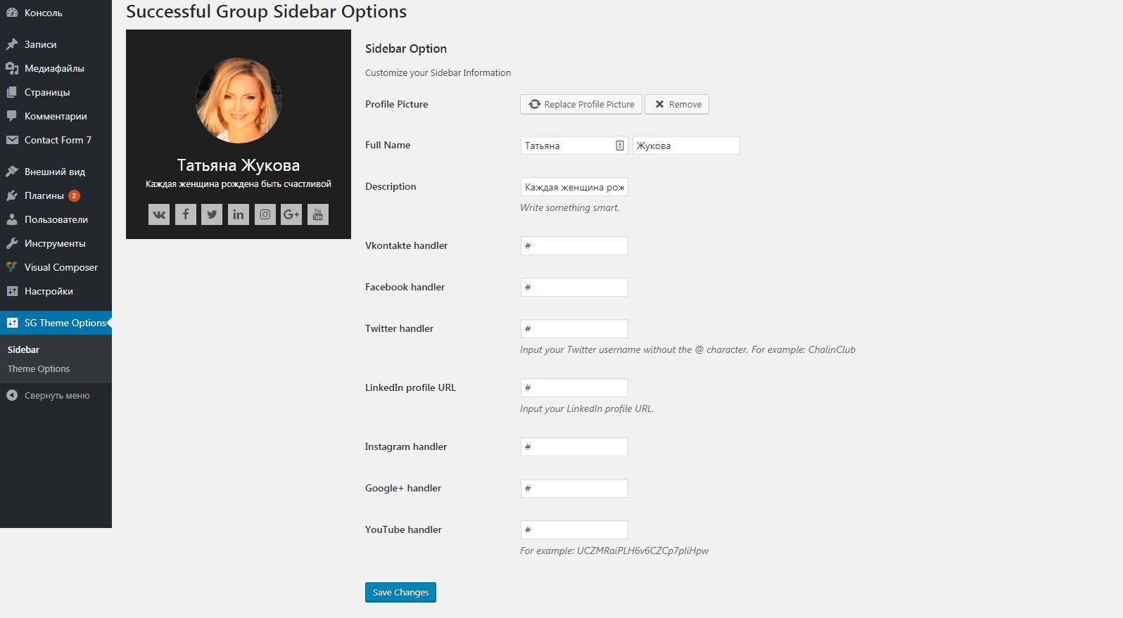Шаблон для WordPress «Successful Group»-Сайдбар-управление
