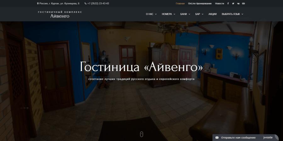 Редизайн сайта для гостиничного комплекса «Айвенго»
