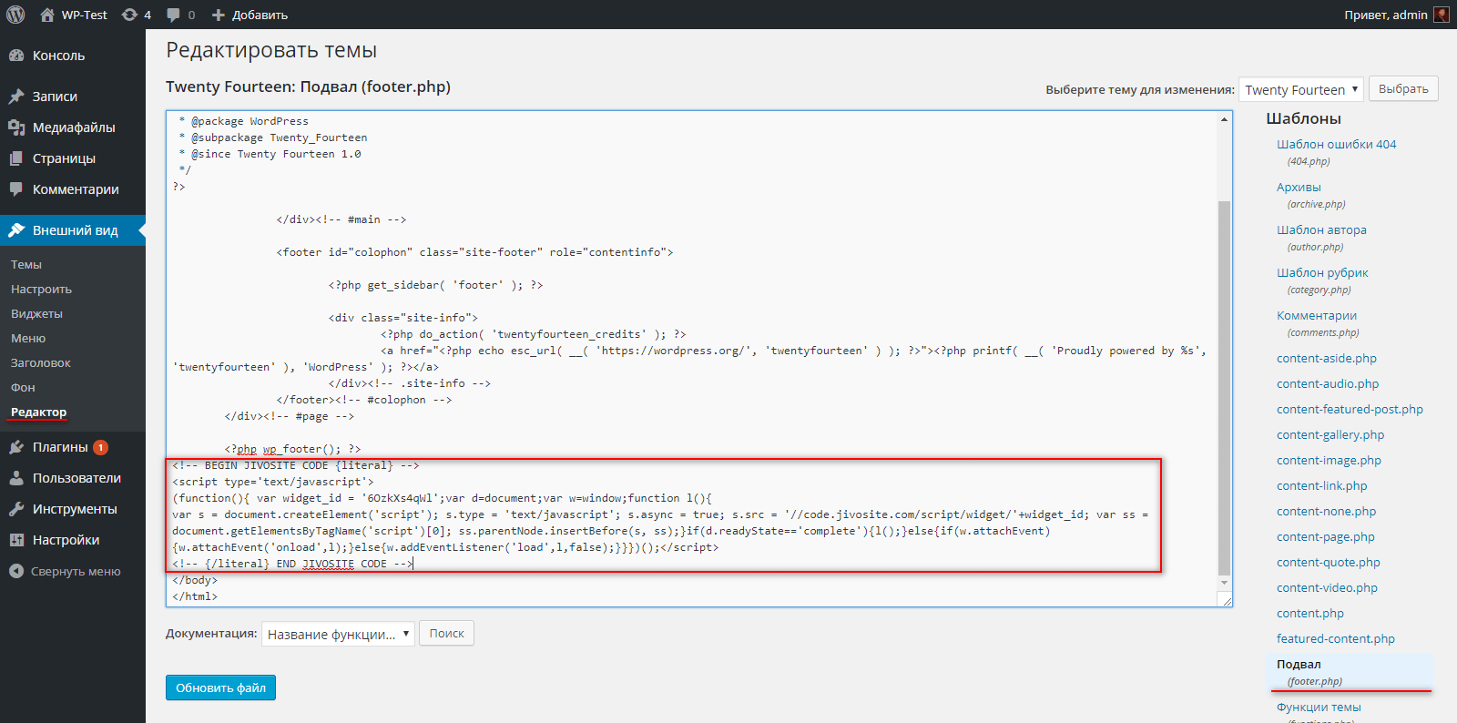Добавляем код онлайн чата JivoSite