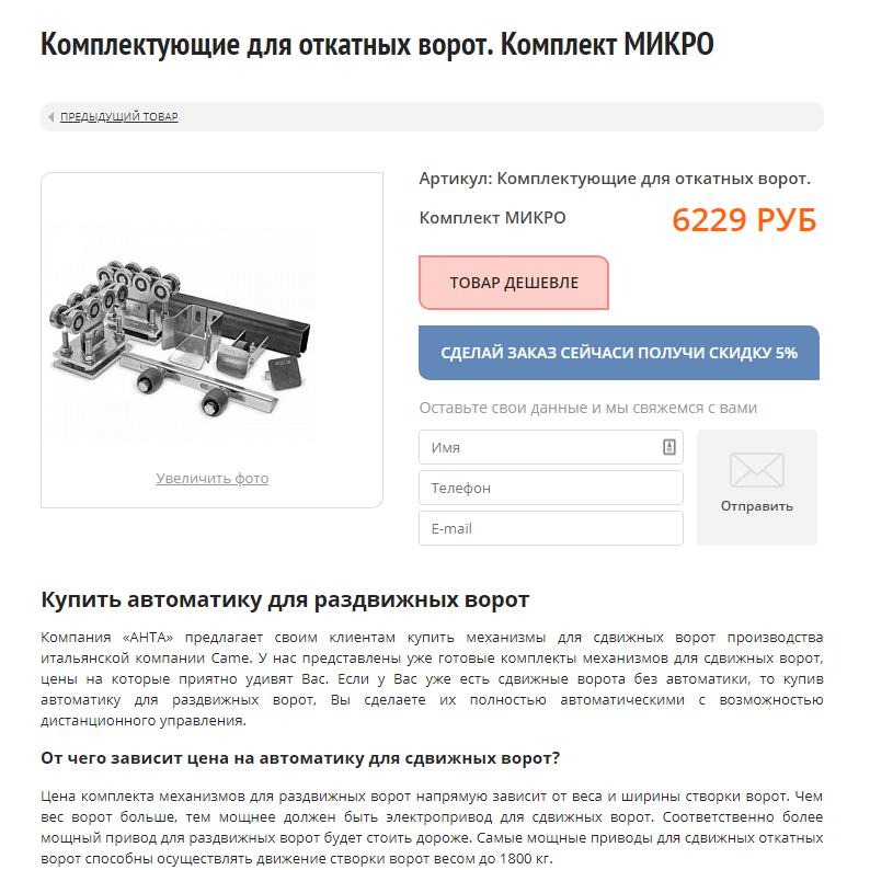 Комплект Микро До