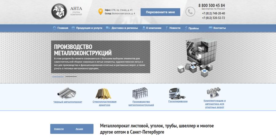 Сопровождение сайта компании АНТА — Санкт-Петербург