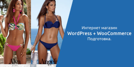 Интернет-магазин на WordPress + WooCommerce: Подготовка