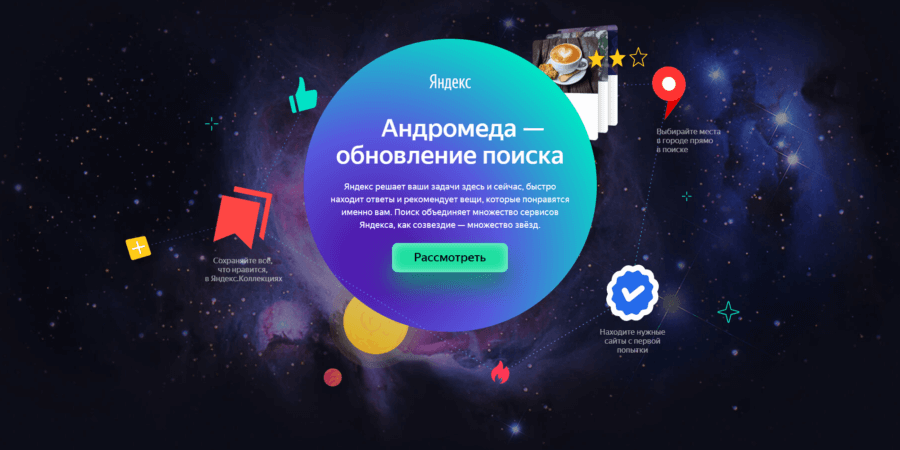 «Яндекс» представил обновление поиска — «Андромеда»
