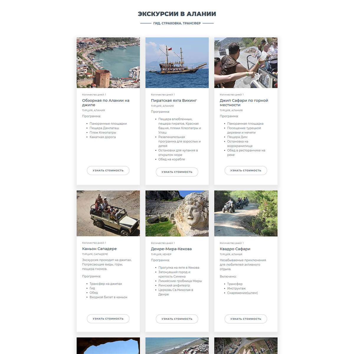 Одностраничный сайт «Туры из Аланьи»
